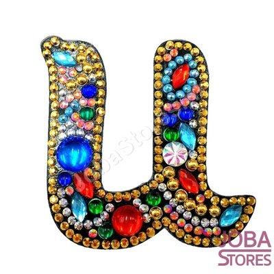 Diamond Painting Sleutelhanger Alfabet Letter U